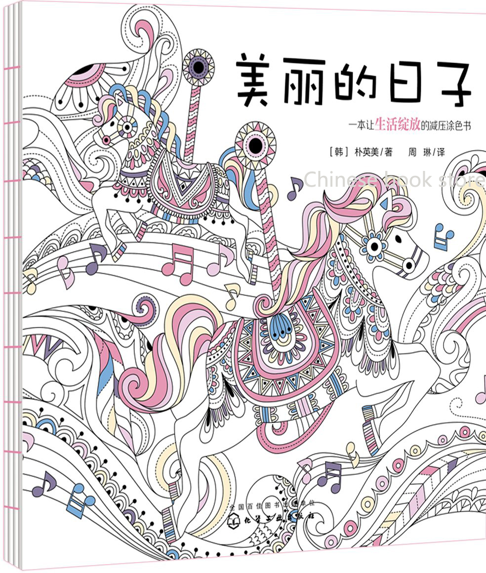 Booculchaha Beautiful Day Anti Stress Adult Coloring Books Chinese Original Color Book For Ault In From Office School Supplies On Aliexpress