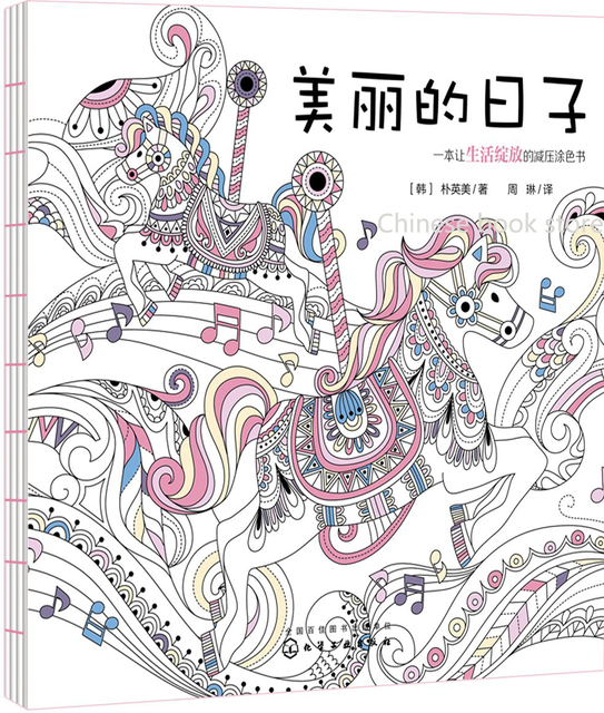 Booculchaha Beautiful Day Anti Stress Adult Coloring Books Chinese Original Color Book For Ault