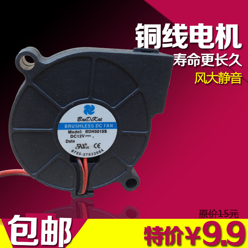 Free Delivery.5015 ultra quiet fan 12V BDH5015S 5CM turbo charger blower centrifugal humidifier