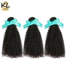 Klブラジル変態縮毛3バンドル100% 人間の髪エクステンションレミーヘアー織りナチュラルブラックカラー3ピース/ロットダブル横糸