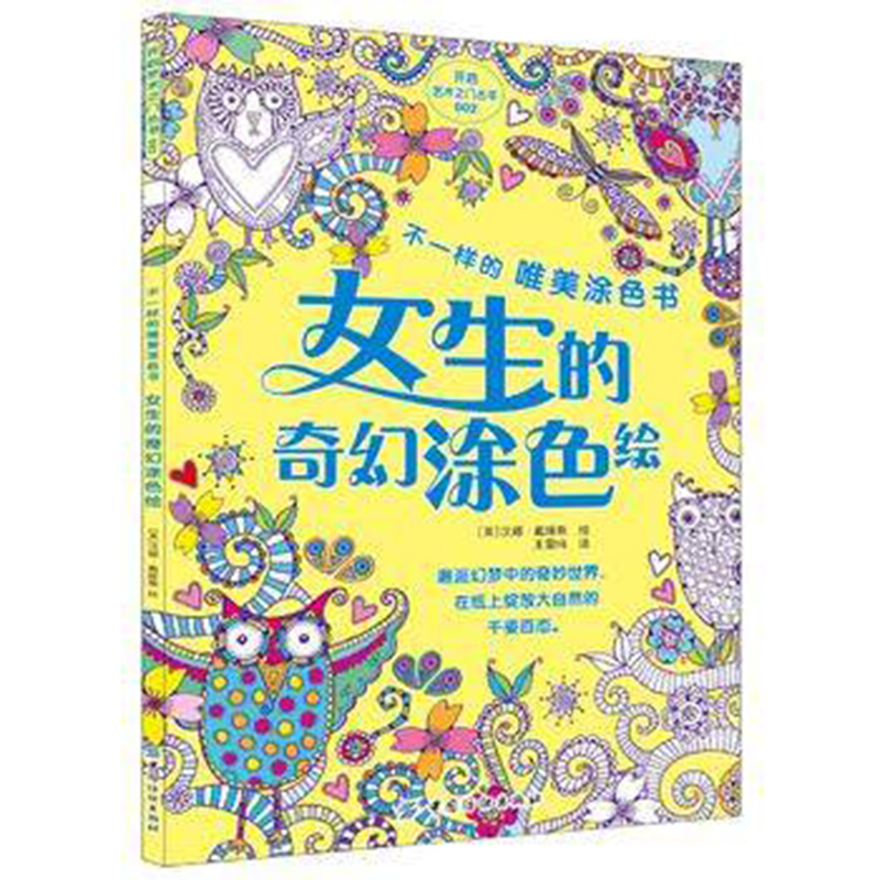 Best-selling Book Girl's Fantasy Coloring Aesthetic Coloring Book Adult Books Children's Painting