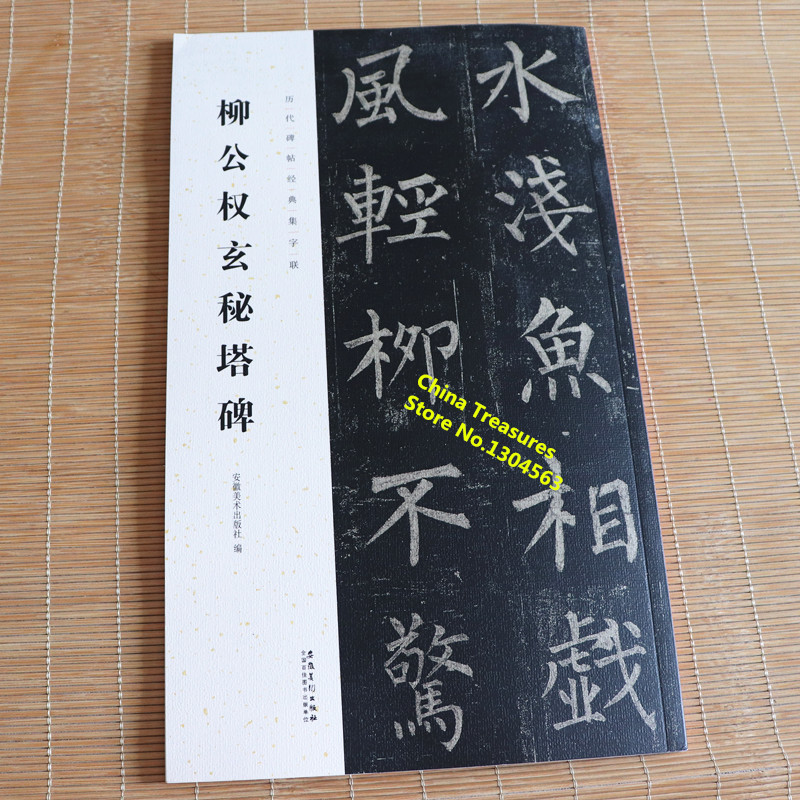 Copybook Of Stone Inscription Rubbing,Brush Calligraphy Writing of Liu Gongquan of the Tang Dynasty Mao Bi Zi ,33.5*20cm 68pagesCopybook Of Stone Inscription Rubbing,Brush Calligraphy Writing of Liu Gongquan of the Tang Dynasty Mao Bi Zi ,33.5*20cm 68pages