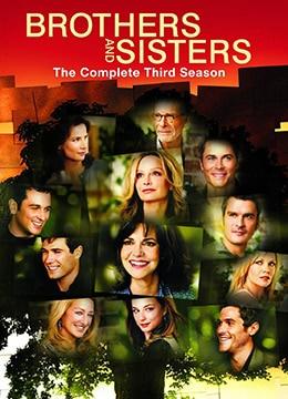 《兄弟姐妹 第三季》2008年美国剧情,家庭电视剧在线观看