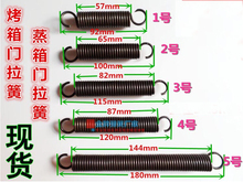2.5*17.5*92mm--120mm 2.5 wire Carbon steel The oven extension tension spring springs OD=17.5mm