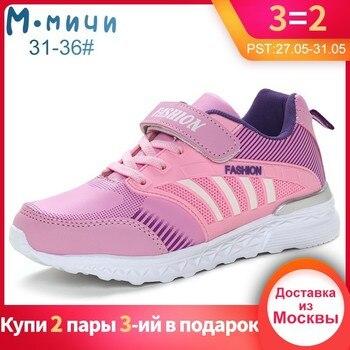 0e8a28386 М.мичи обувь для мальчиков детская обувь детские кросовки ортопедическая  обувь кроссовки детские кроссовки для мальчиков весенняя обувь Д..