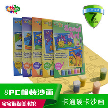 Children 's handmade creative sand painting sets children' s sand painting 3D three — dimensional sand painting plastic painting