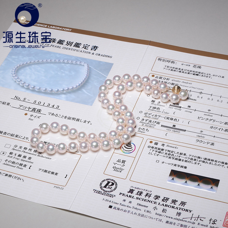 [YS] de calidad superior 8.5-9mm hanadama perla Blanco japonés Akoya perla collar