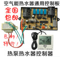 Universal air to water heater controller Heat pump display panel Air source instrument computer board