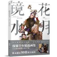 Ming's Portfolio Mirror Flower Water Moon CG Game illustration Painting Collection Book Poster Gift
