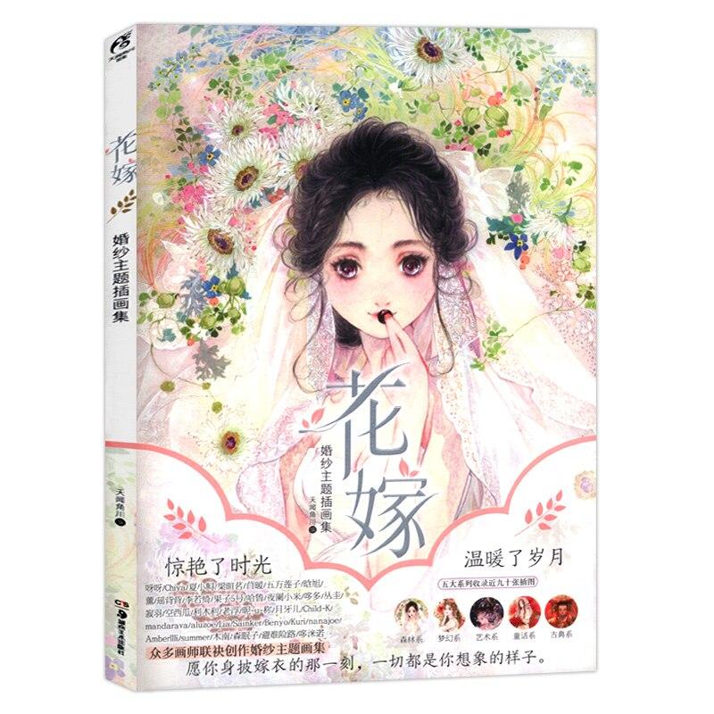 Dream Wedding Art Collection Coloring Books Drawing For Girls Comics Cartoon Book Sketch Adult Kids Handwriting Manga Painting