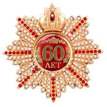 """Geburtstag jahrestag decor Strass militärische medaille Russland brosche geschenk handwerk. octagon honor abzeichen retro kunst für """"60 jahre"""""""