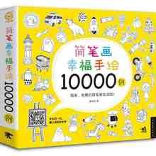 Новая китайская палочка для рисования от Feile Bird Studio Happy stick рисунок нарисованный 10000 чехлов
