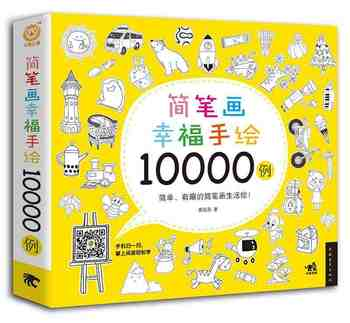 New Chinese Stick Drawing Books By Feile Bird Studios Happy Stick Figure Painted 10,000 Cases