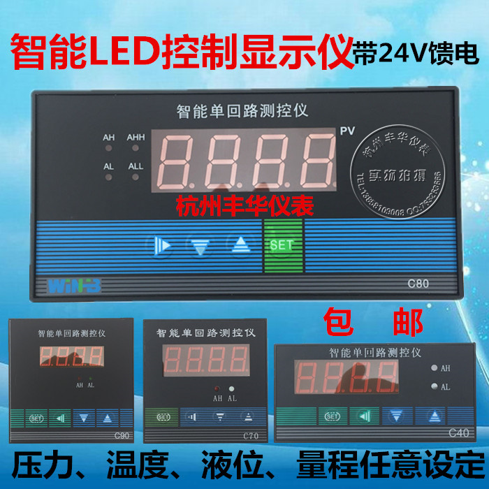 Digital Display Alarm, Temperature Controller, Pressure and Liquid Display Table with RS485 dmx512 digital display 24ch dmx address controller dc5v 24v each ch max 3a 8 groups rgb controller
