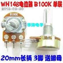 1 шт./лот WH148 потенциометр B100K один шарнир потенциометра 20 мм гайка отправить сковороду три фута