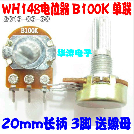 1pcs/lot WH148 potentiometer B100K single joint potentiometer 20mm nut send skillet three feet In Stock1pcs/lot WH148 potentiometer B100K single joint potentiometer 20mm nut send skillet three feet In Stock