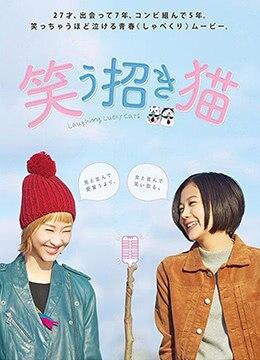 《招笑猫》2017年日本喜剧电影在线观看