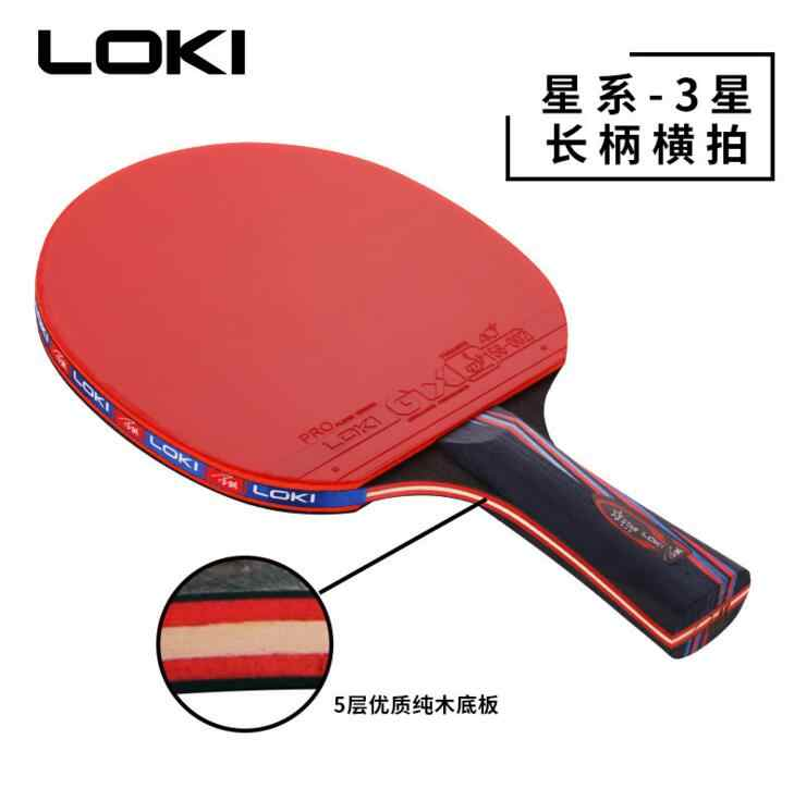 ITTF approved LOKI Wang Hao 3 star Professional Table Tennis Racket/ ping pong Racket/ table tennis bat
