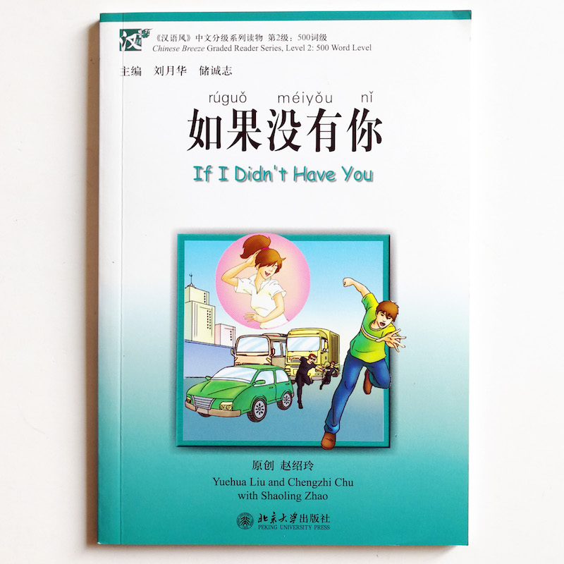 If I Didn't Have You Chinese Reading Books Chinese Breeze Graded Reader Series Level 2:500 Word Level (1CD)