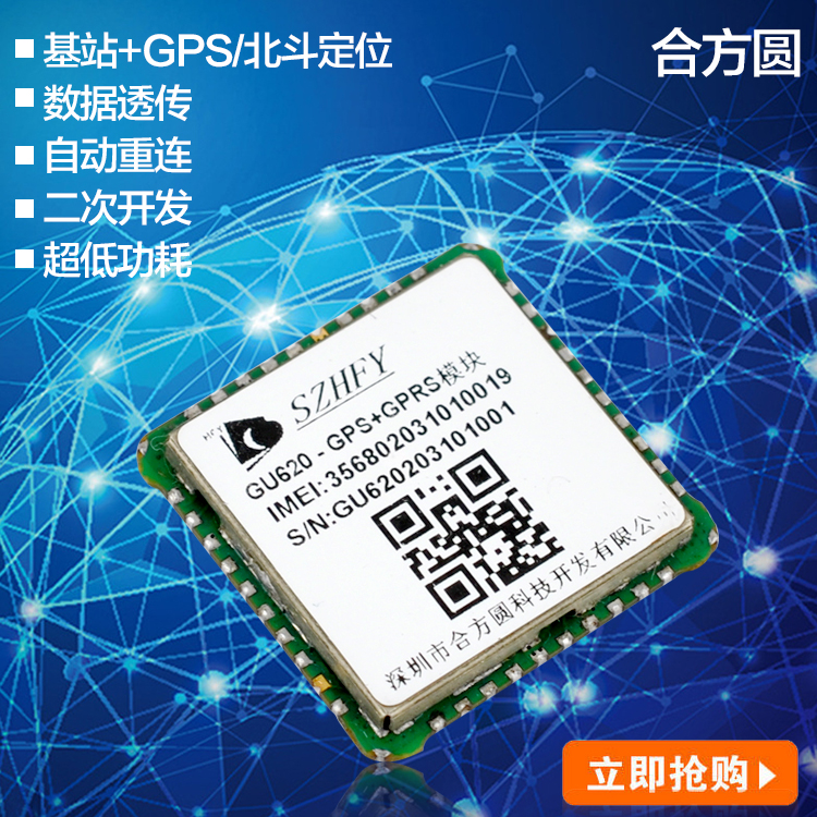 GPRS/GSM GPS Module, GPS Base Station Location, GPS Module, GU620 Wireless Communication Module sim868 development board module gsm gprs bluetooth gps beidou location 51 stm32 program