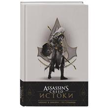 Блокнот Assassin's Creed Ассасин (978-5-04-091264-3, 192 стр., 12+)