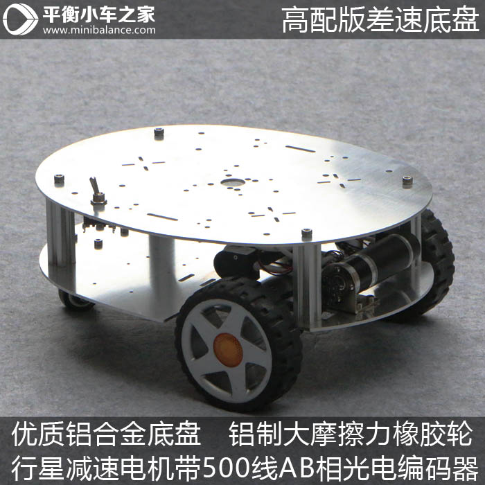 Two Wheel Differential Chassis, ROS Robot Chassis, Photoelectric Encoder, Planetary Deceleration Motor, Large Load 2 wheel drive robot chassis kit 1 deck