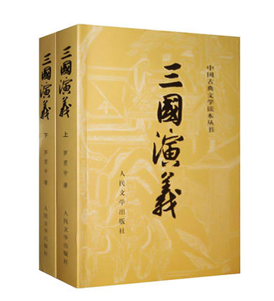 The Romance Of Three Kingdoms (one Of The Four Chinese Literature Classics) Written By Luo Guan Zhong