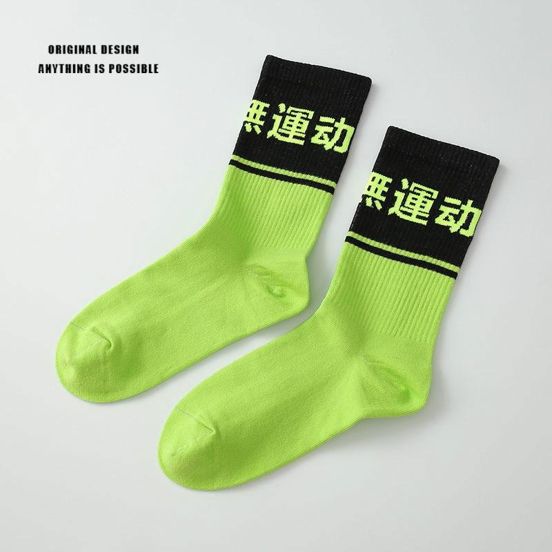 D'origine marée marque hommes chaussettes de caractères Chinois impression bonbons couleur hommes et femmes mi-longueur chaussettes 6 paires