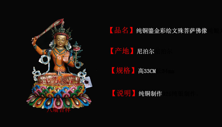 Nepal handicrafts/tantric Buddha manjusri bodhisattva Buddha/pure copper and gold coloured drawing or pattern / 33 cm high - 5