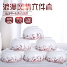 Porcelain guci  bowl set 6pieces of Chinese household food bowl Steamed Rice new bone anti mouth arc plate tableware bowl
