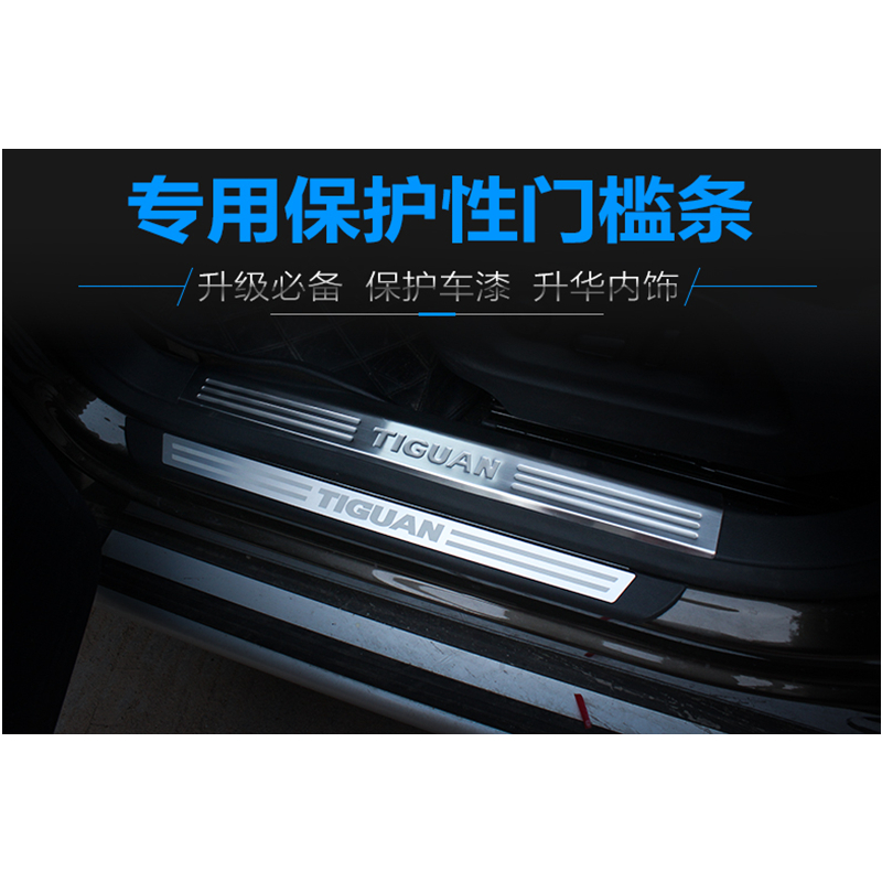 New Arrival Scuff Plate External Car Door Sill Fit for VW Tiguan 2009 2010 2011 2012 2013 2014 2015 Car Accessories car rear trunk security shield shade cargo cover for volkswagen vw tiguan 2009 2010 2011 2012 2013 2014 2015 2016 black beige