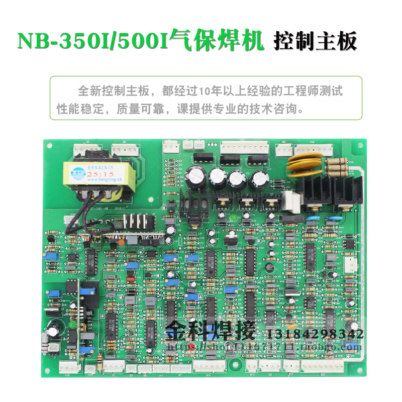 NB-500I Two Welding Machine Control Board Circuit Board NB-350I Gas Shielded Welding Machine Motherboard nbc350 500 gas shielded welding machine control board single tube igbt two welding machine 350 circuit board main board