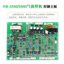 NB-500I Two Welding Machine Control Board Circuit Board NB-350I Gas Shielded Welding Machine Motherboard