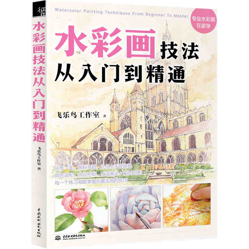 Chinese coloring Watercolor books for adults by Feile Bird Chinese watercolor technical practical drawing textbook for beginners adult pencil book stick figure cute chinese painting textbook easy to learn drawing books by feile bird studios