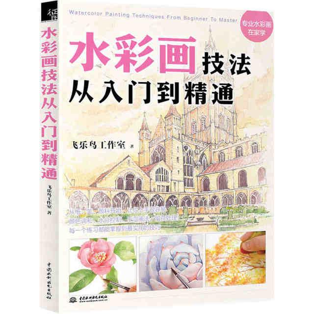 Libros de acuarela para colorear chinos para adultos por Feile Bird ...