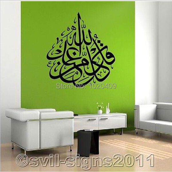 Y022 High Quality Arabic Islamic Muhammad Quran Kufi Removable Wall Art  Decor Decal Vinyl Sticker Home Decor For Living Room
