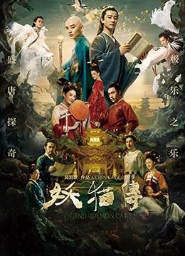 《妖猫传》2017年中国大陆,日本剧情,悬疑,奇幻电影在线观看