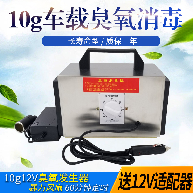10g ozone generator 12V vehicle disinfection, vehicle air purifier sterilization ozone remove odor, formaldehyde все цены