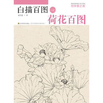 Chinese Line Drawing ----Lotus Painting,Chinese Traditional Gongbi Painting Books,White Painted Drawing Tutorial
