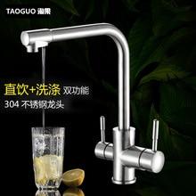 Фрукты SUS304 кухня горячей и холодной воды кран двойной воды кран прямо напиток из нержавеющей стали кран