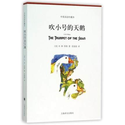 The Trumpet Of The Swan In Chinese And English Bilingual Short Story Book