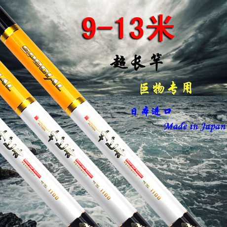 12 meters fishing rod carbon ultra-light ultra hard meropodite hand pole streams rod high carbon export to Japan