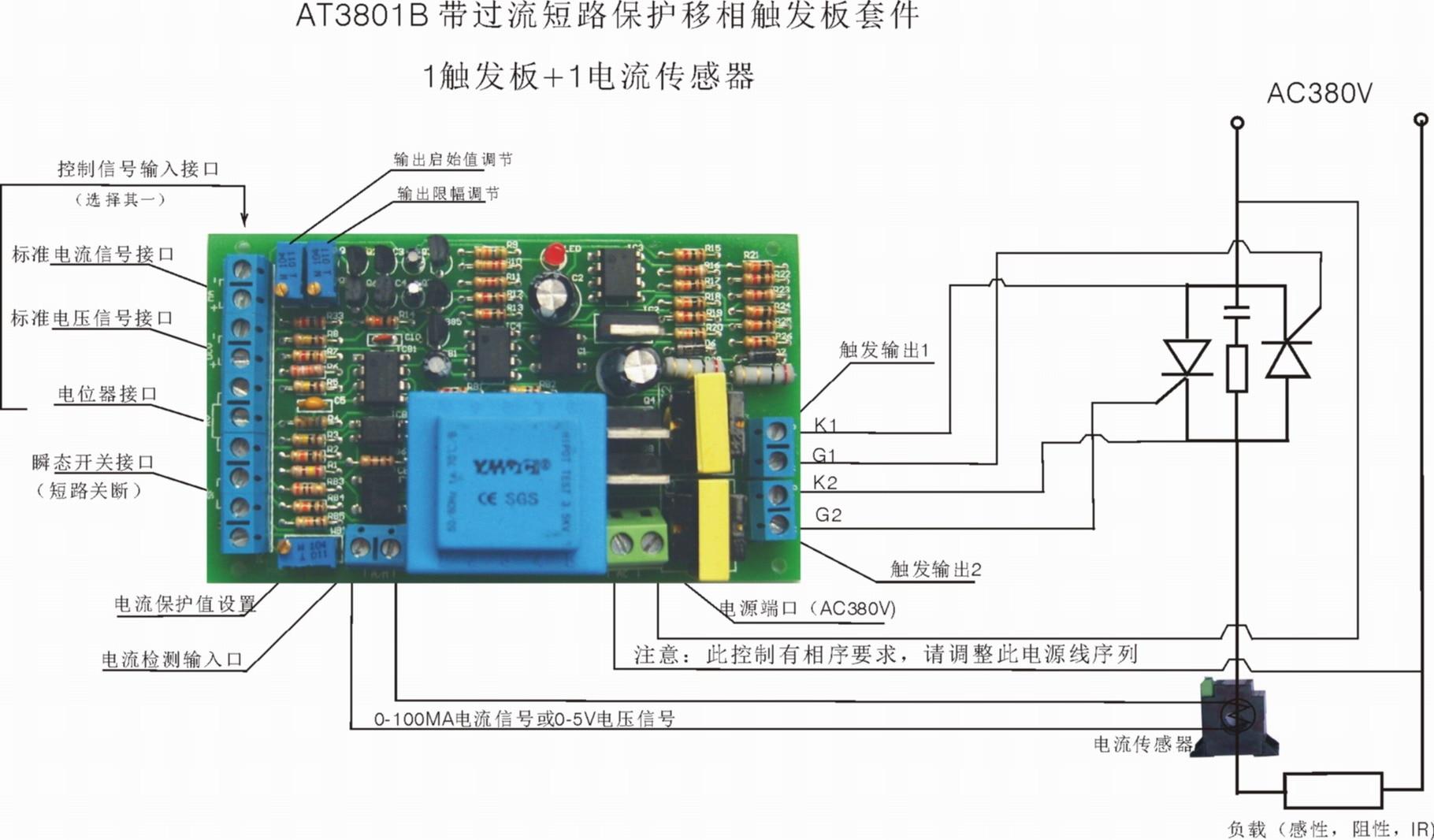 Réglage 0-380 V, avec Kit de AT3801B-0 de régulateur de déclenchement de Thyristor de Protection contre les courts-circuits de surintensité