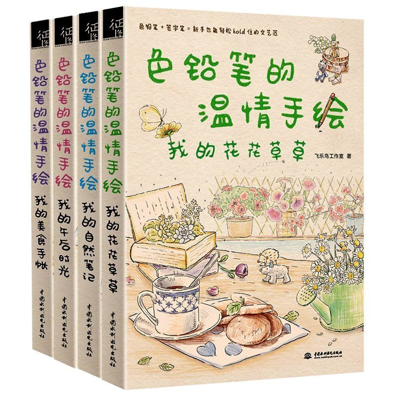 New Arrival Food Pencil Drawing Book Chinese Warm Painting Books Drawing Follower Grass Nature Painting Basic Textbook,set Of 4