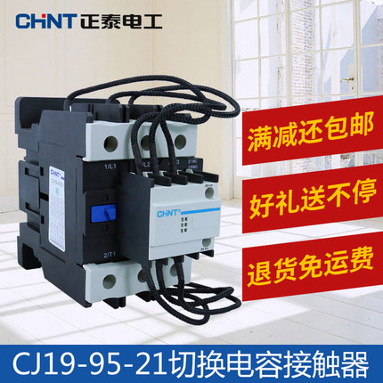 Original CHINT Switched capacitor AC Contactor CJ19-9521 CJ19-9512 220VOriginal CHINT Switched capacitor AC Contactor CJ19-9521 CJ19-9512 220V