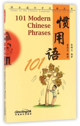 101 Modern Chinese Phrases With Pinyin Gems Of The Chinese Language Through The Ages Book Of Study Chinese And Chinese Culture