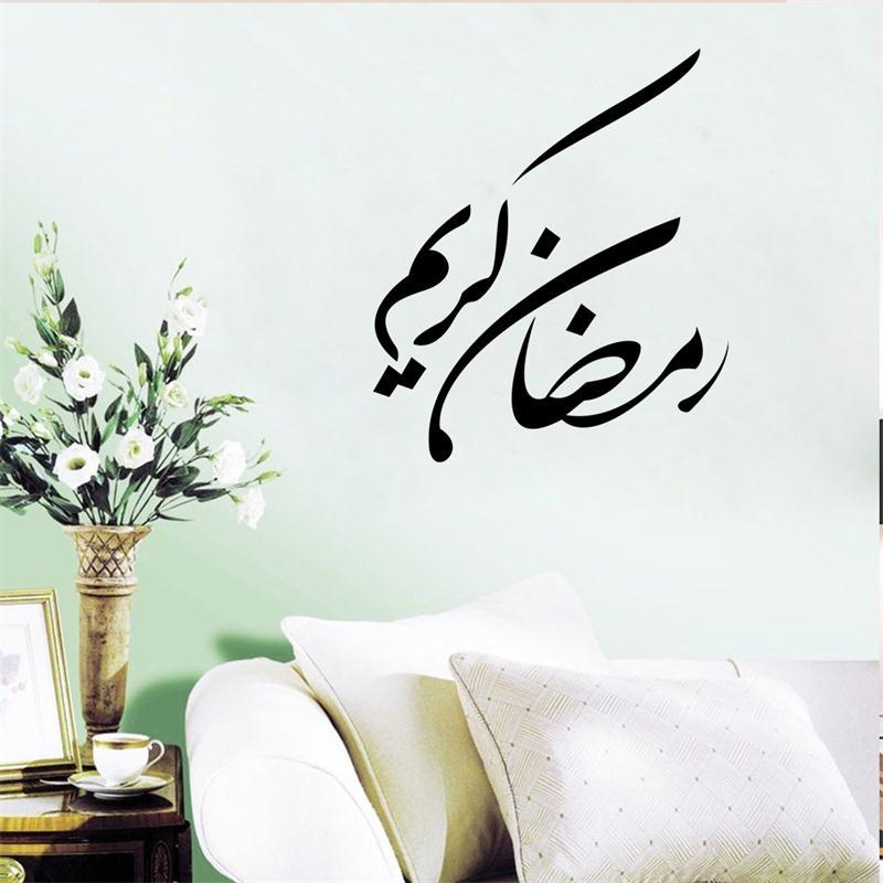 ✓Envío Gratis islámico musulmán patrón cita etiqueta casera ...