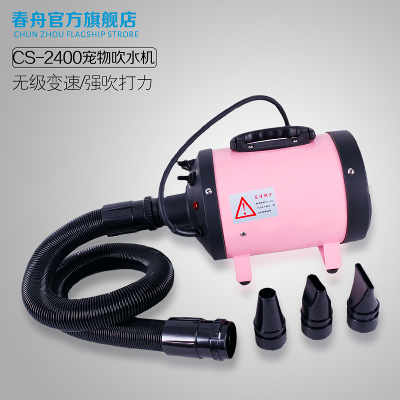 Pet Dog Hair Blowing Hair Dryer High - Power Hair Dryer Cats and Dogs Blowing Machine Quick Bath Drying Non-crane Style 4 Colors