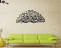 イスラムウォールステッカー引用符教徒アラビアイスラムビニール壁飾りの神アッラーコーラン壁画アートホームデコレーションWA0051