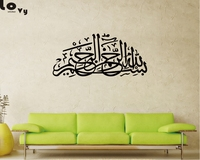 Islamica Wall Stickers Quotazioni Musulmano Arabo Islam Decalcomanie Della Parete Del Vinile Dio Allah Corano Murale Art Home Decor WA0051